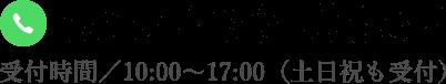 フリーダイヤル-0120-93-1886