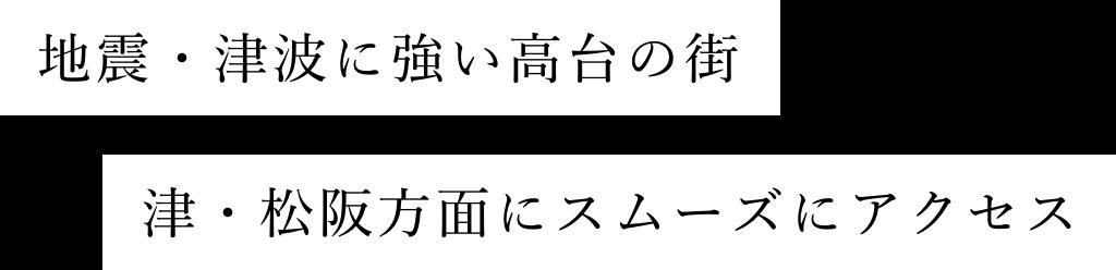 地震・津波に強い高台の街 津・松阪方面にスムーズにアクセス