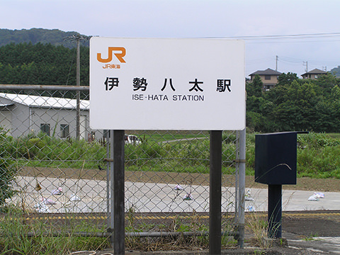 JR名松線「伊勢八太」駅