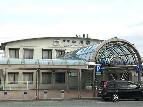 近鉄「伊勢中川」駅