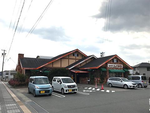 コメダ伊勢中川店