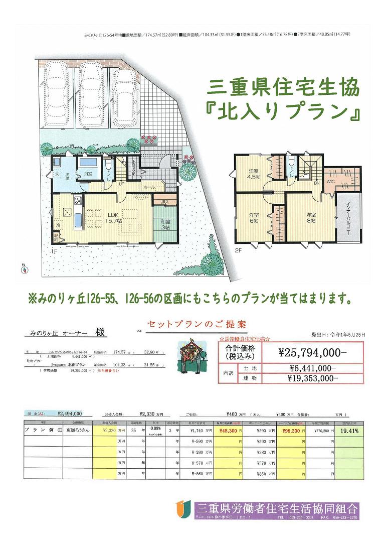三重県住宅生協 販売用地(ご提案プラン)