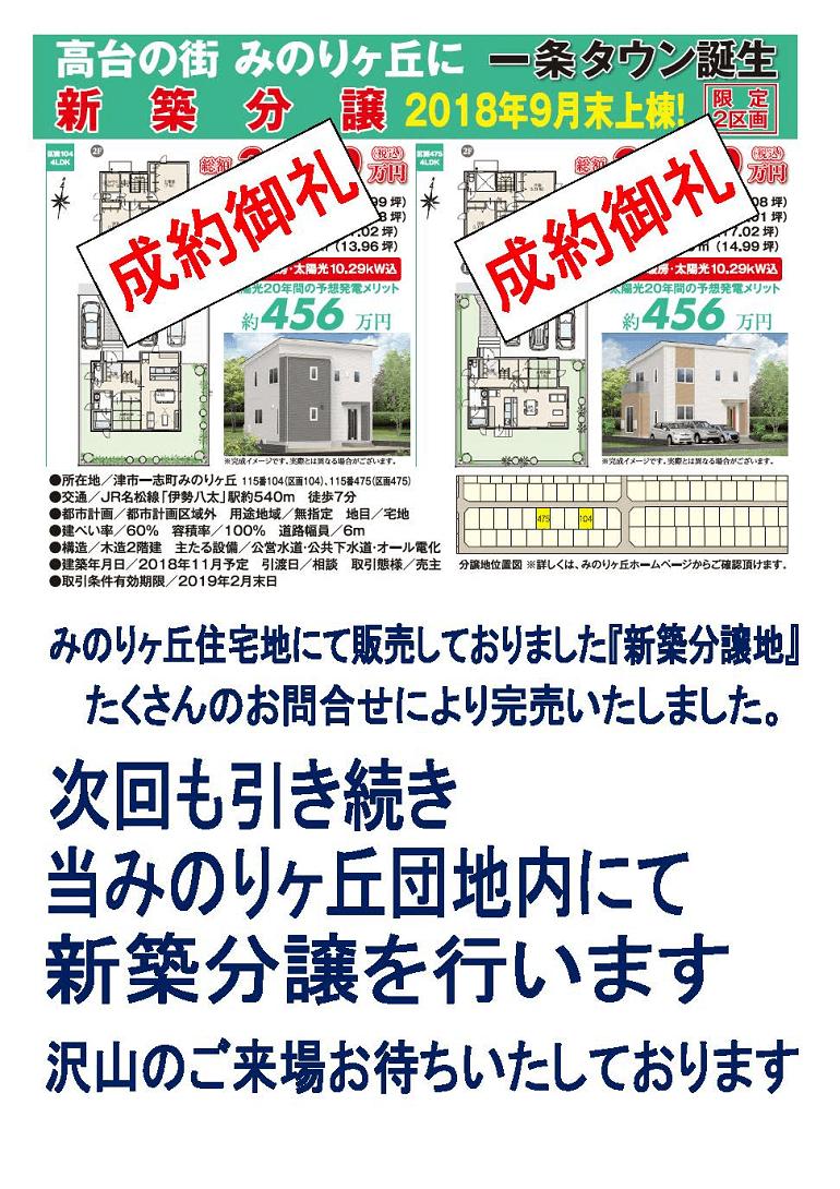 一 条 タ ウ ン(成約御礼)