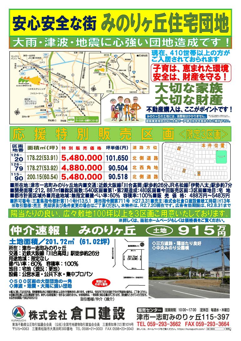 特別販売区画限定3区画、西南北三方道路(仲介)