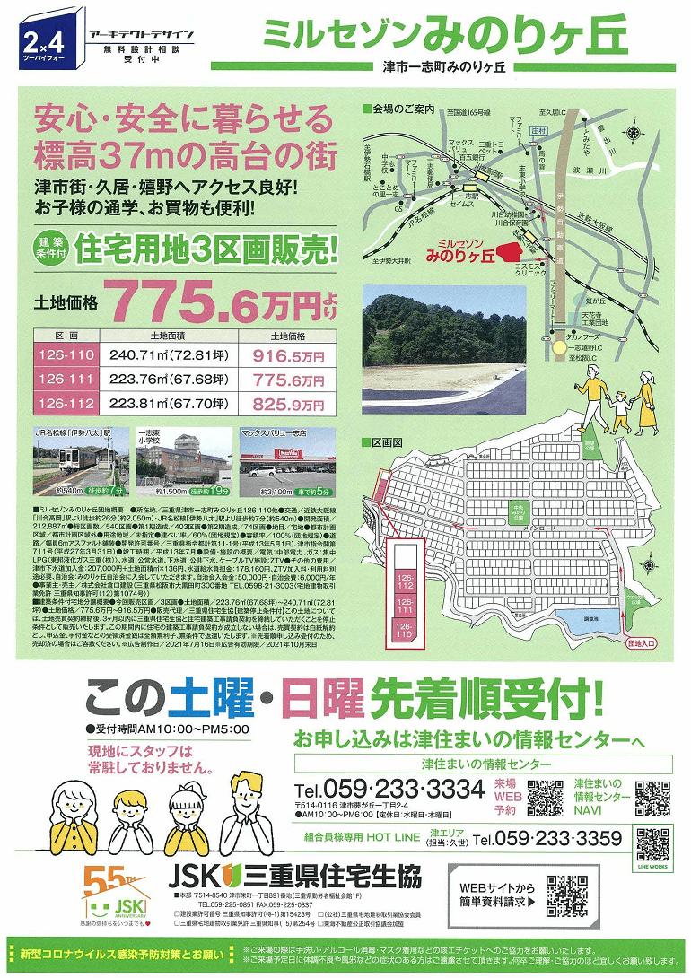 三重県住宅生協(みのりヶ丘)
